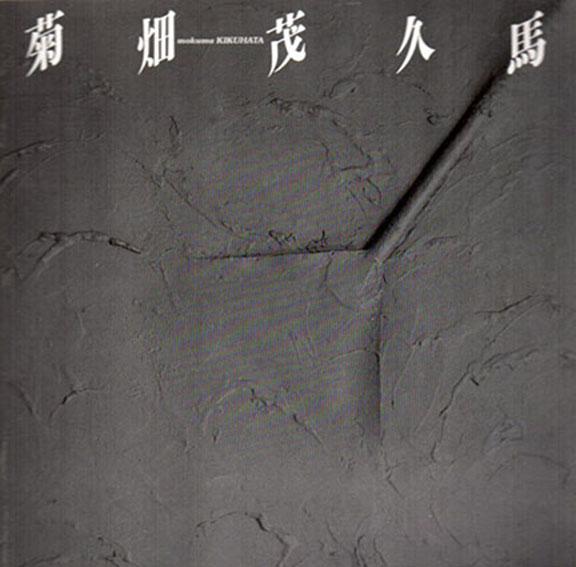 菊畑茂久馬展 天動説1983-1985/