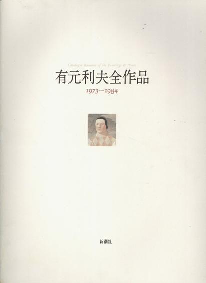 有元利夫全作品 1973-1984/有元利夫