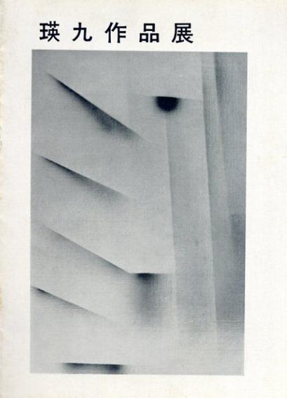瑛九作品展 1969/