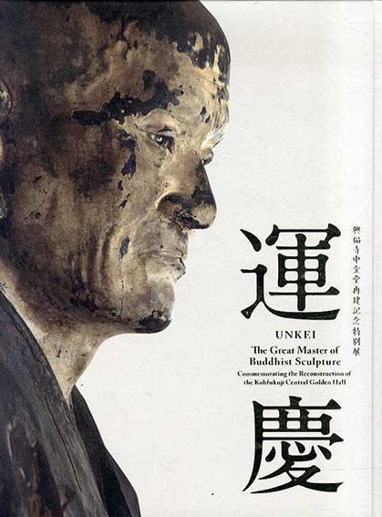 興福寺中金堂再建記念特別展 運慶 UNKEI/東京国立博物館編