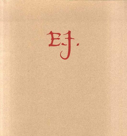 エドワード・ジョンストン Edward Johnston: Thinking in Script /エドワード・ジョンストン