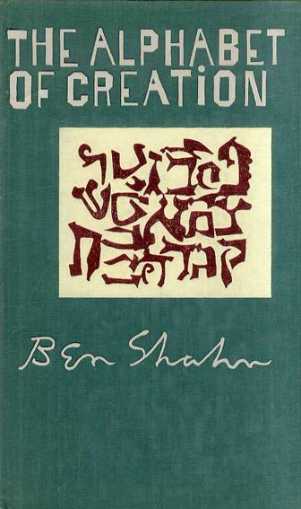 ベン・シャーン Ben Shahn: Alphabet of Creation/ベン・シャーン