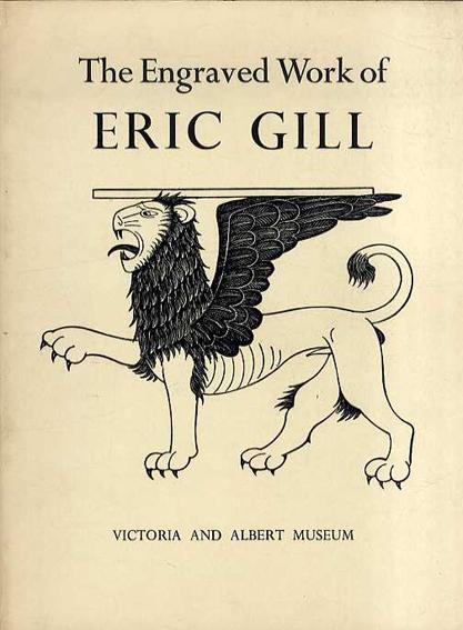 エリック・ギル Engraved Work of Eric Gill/エリック・ギル