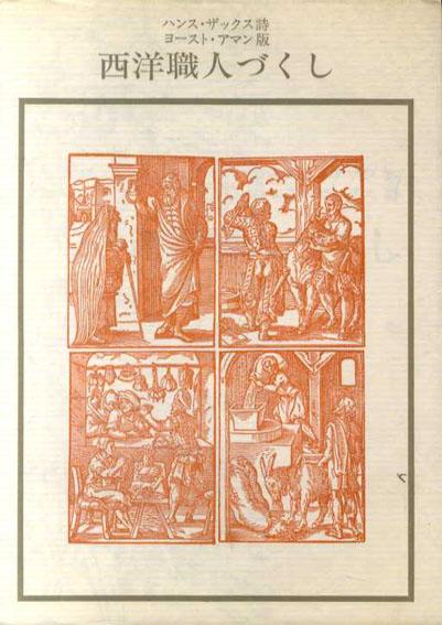 西洋職人づくし 双書美術の泉11/ハンス・ザックス詩 ヨースト・アマン版