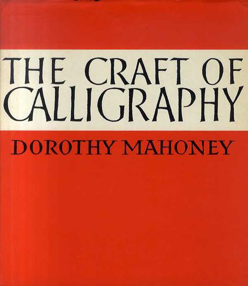 ドロシー・マホーニー Dorothy Mahoney: The Craft of Calligraphy/ドロシー・マホーニー