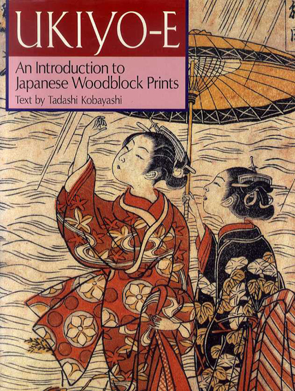 英文版 浮世絵の世界 Ukiyo-e: An Introduction to Japanese Woodblock Prints/小林忠/ マーク・ハービソン