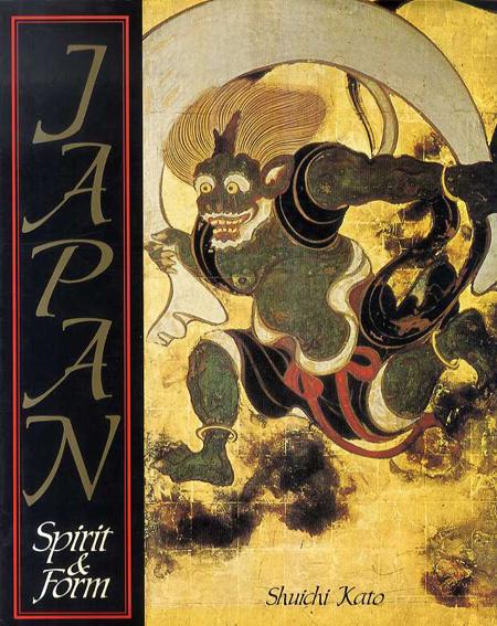 Japan Spirit & Form/加藤周一