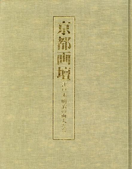 京都画壇 江戸末明治の画人たち/京都市美術館監修