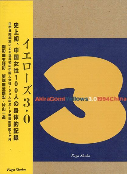 イエローズ Yellows 3.0 China 1994/五味彬