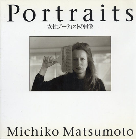 Portraits 女性アーティストの肖像/松本路子