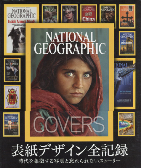 National Geographic The Covers 表紙デザイン全記録/マーク・コリンズ・ジェンキンス/ナショナル ジオグラフィック編 藤井留美訳