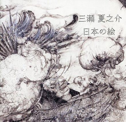 三瀬夏之介 日本の絵/