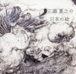 三瀬夏之介 日本の絵/のサムネール