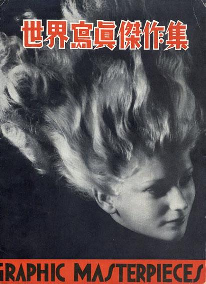 アサヒカメラ臨時増刊号 世界写真傑作集 1934/アサヒカメラ編