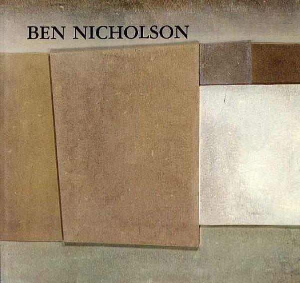 ベン・ニコルソン展 Ben Nicholson/