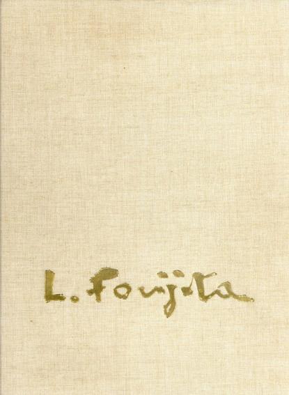 藤田嗣治画集 1949-1968 Leonard Foujita 1949-1968/藤田嗣治