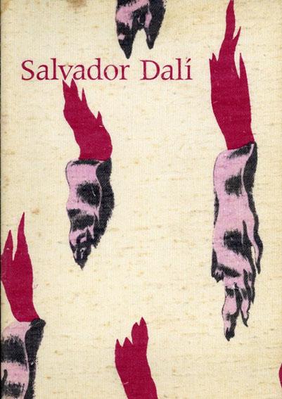 サルバドール・ダリ回顧展 Salvator Dali: Retrospective 1920-1980/Conroy Maddox
