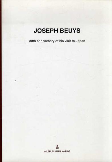 来日30周年 ヨーゼフ・ボイス 開館20周年記念/ヨーゼフ・ボイス