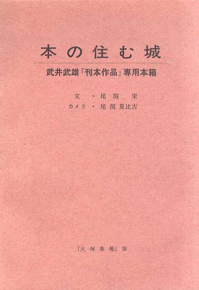 本の住む城 武井武雄「刊本作品」専用本箱/武井武雄