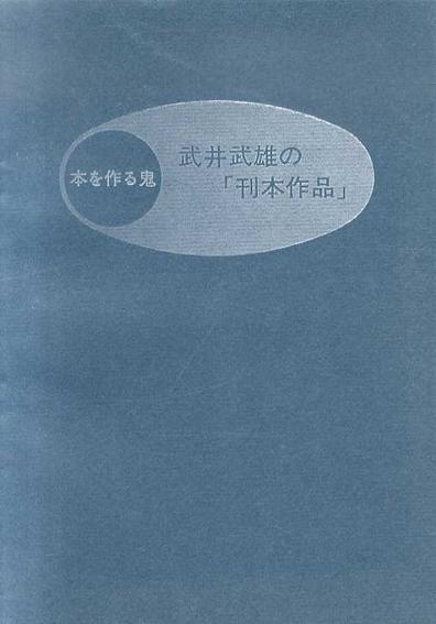 本を作る鬼 武井武雄の刊本作品/