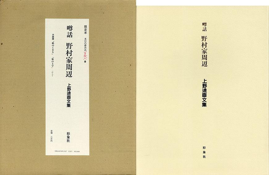上野遒画文集 噂話 野村家周辺/