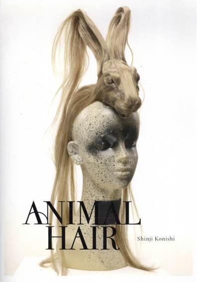 アニマルヘアー Animal Hair/小西神士
