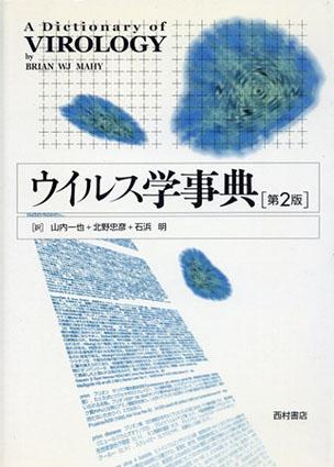 ウイルス学事典 第2版/BrianW.J. Mahy 山内一也/石浜明/北野忠彦訳