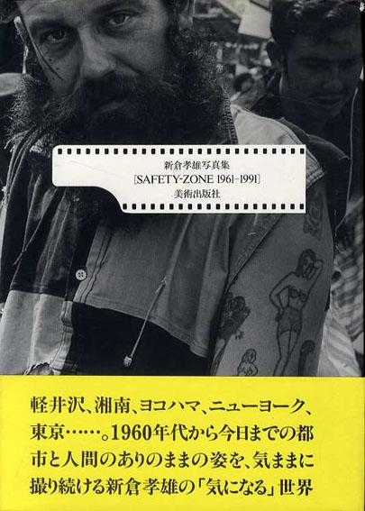 セーフティ・ゾーン Safety‐Zone 1961‐1991 新倉孝雄写真集/新倉孝雄