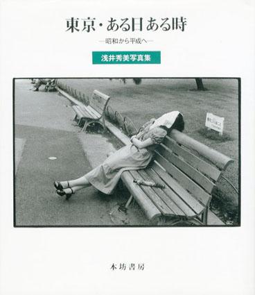 東京・ある日ある時 昭和から平成へ/浅井秀美
