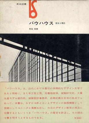 バウハウス 歴史と理念/利光功