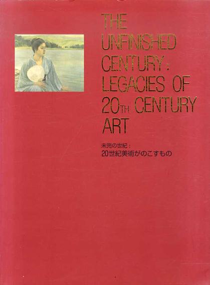 未完の世紀 20世紀美術がのこすもの /