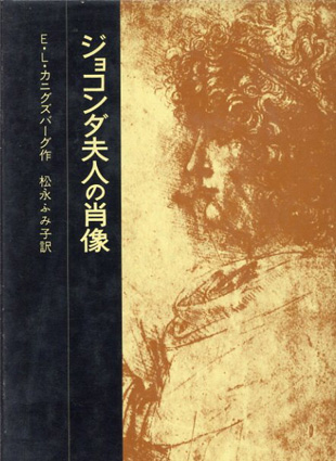 ジョコンダ夫人の肖像/E・L・カニグズバーグ 松永 ふみ子訳