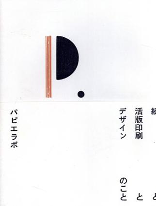 紙と活版印刷とデザインのこと/パピエラボ