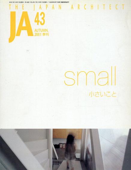季刊JA The Japan Architect43 2001年秋号 small小さいこと/