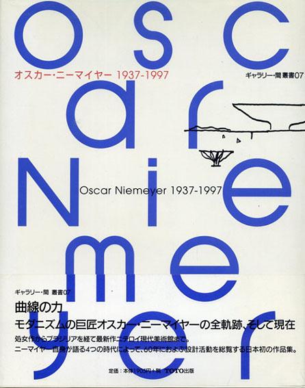オスカー・ニーマイヤー 1937‐1997 ギャラリー・間叢書07/