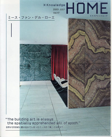ミース・ファン・デル・ローエ エクスナレッジムック X-Knowledge HOME 2003 July vol.17 Mies Van Der Rohe/