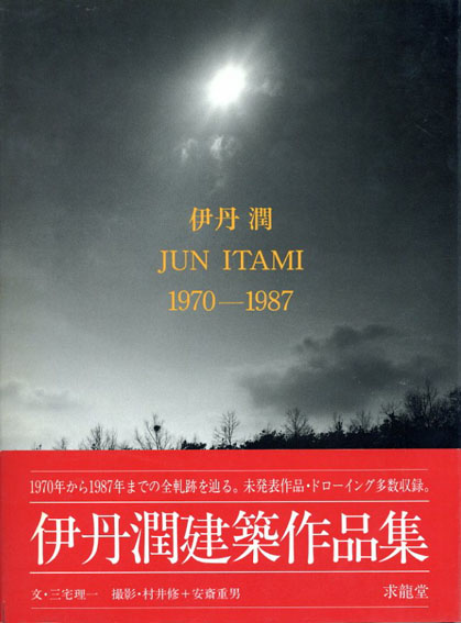 伊丹潤 Jun Itami 1970-1987/伊丹潤