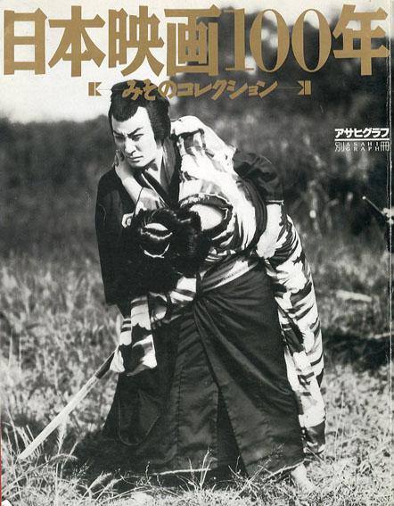 日本映画100年 みそのコレクション アサヒグラフ別冊/