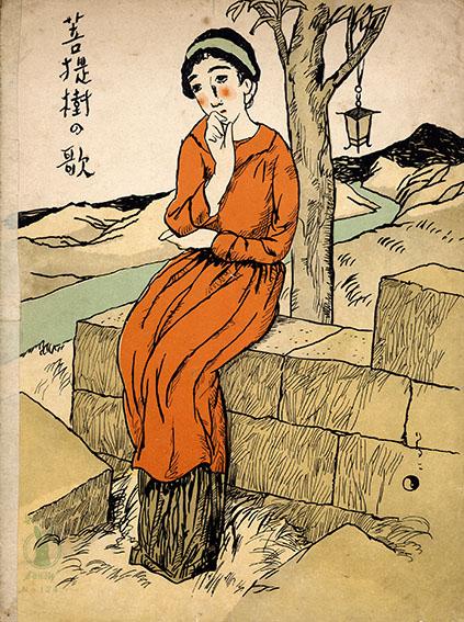 セノオ楽譜 No.124 菩提樹の歌/ミューラー作詩 フランツ・シューベルト作曲 妹尾幸陽訳詩