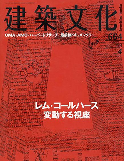 建築文化 2003年4月号 レム・コールハース 変動する視座 /