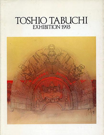 田渕俊夫展 TOSHIO TABUCHI EXHIBTION 1993 昨日、今日、そして明日へ/
