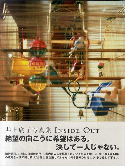 Inside-Out/井上廣子