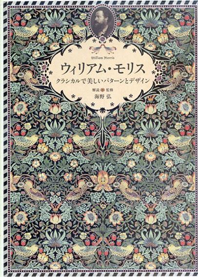 ウィリアム・モリス クラシカルで美しいパターンとデザイン-/海野弘監修
