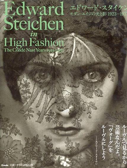 Edward Steichen エドワード・スタイケン写真集: モダン・エイジの光と影1923‐1937/