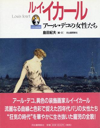 ルイ・イカール アール・デコの女性たち/島田紀夫編