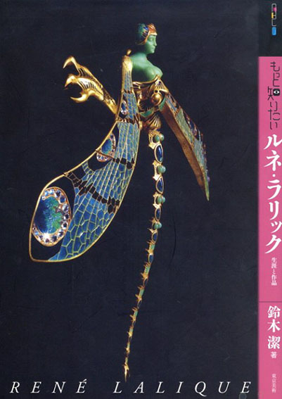 もっと知りたいルネ・ラリック 生涯と作品 アート・ビギナーズ・コレクション/