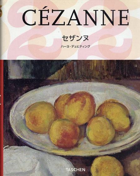 Cezanne: セザンヌ/ハーヨ・デュヒティング
