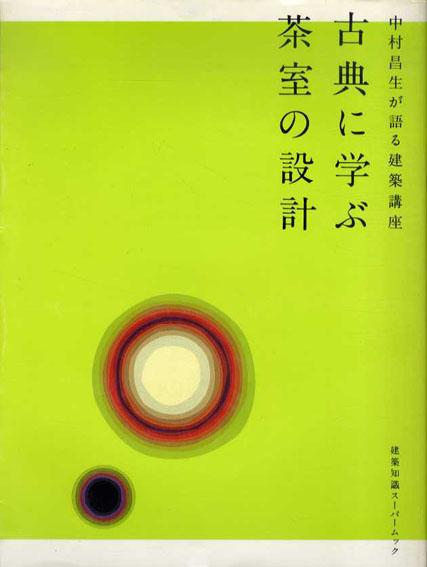 建築講座 古典に学ぶ茶室の設計/中村昌生