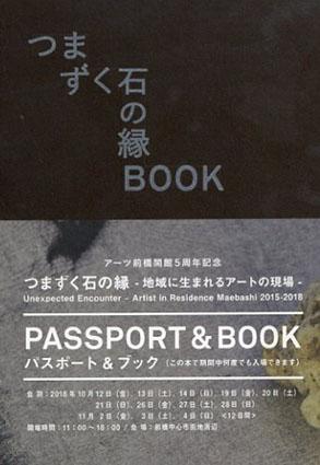 つまづく石の縁BOOK/
