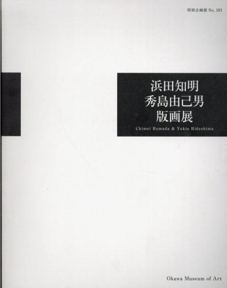 浜田知明・秀島由己男版画展/